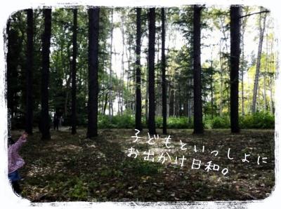 豊平公園へ遊びに行こう!