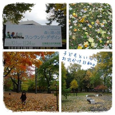 北海道近代美術館 紅葉の見ごろ